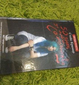 """Книга """" 50 дней до моего о самоубийства"""""""