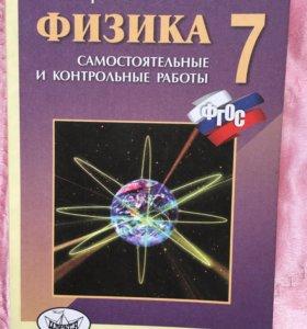 Физика Л.А. Кирик самостоятельные работы 7 класс