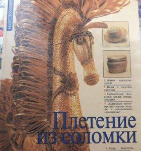 """Книга Ольги Лобачевской """"Плетение из соломки"""""""