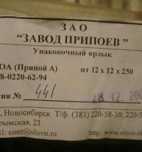 Припой А (П300А) ту 48-0220-62-94