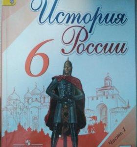 Учебники История России 6 класс