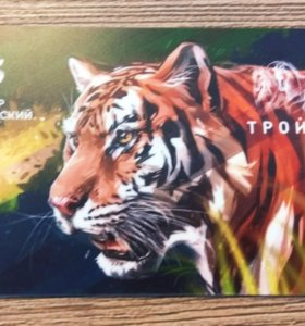 Амурсикй тигр тройка за номинал ;)