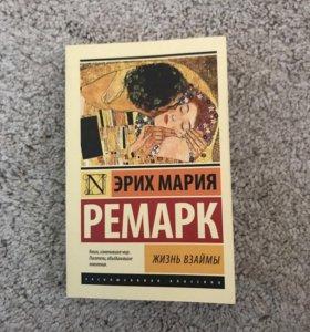 книга э. м. ремарк «жизнь взаймы»