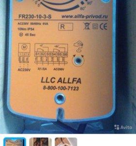 Электропривод allfa FR230-10-3-S