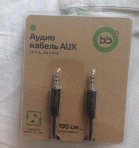 Новый AUX кабель