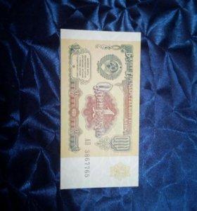 СССР 1 рубль образца 1991 года