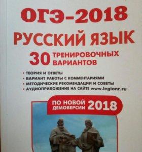 Сборники по русскому языку