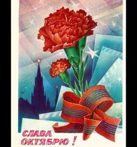 Открытка СССР. Слава Октябрю, Горлищев, 1982 год