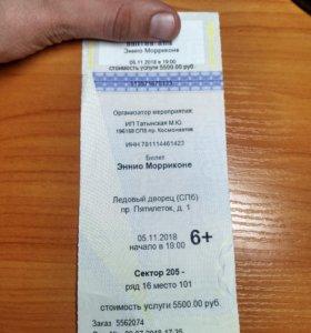Билет на концерт Эннио Марриконе 05.11.2018