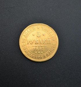 Золотые монеты 5 руб 1883 г, 1902 г Обмен и другие