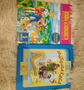 Некоторые учебники за 5,6,7,8 класс