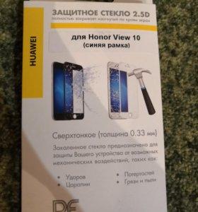 Защитное стекло для Huawei honor view 10