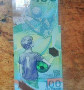 Банкноты 100 руб чемпионат мира по футболу .