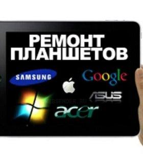 Ремонт планшетов, смартфонов