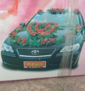 Набор для машины на свадьбу