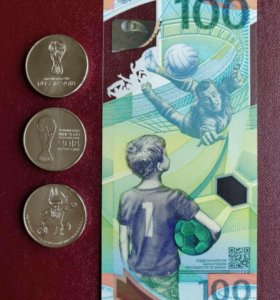 25 рублей + 100 рублей Чемпионат мира по футболу