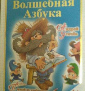 """Книга - """"Волшебная азбука"""" (Усачев А.)"""
