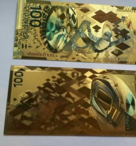 Золотые банкноты 100 рублей Сочи и Крым