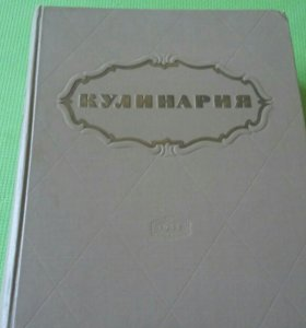 Книга кулинария, издание 1955 год.