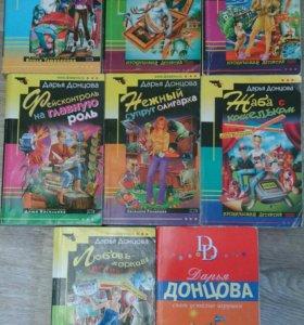 Книги (Д. Донцова)