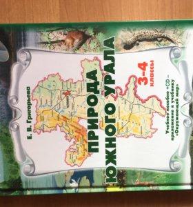 Природа Южного Урала 3-4 класс