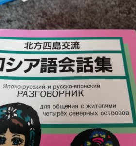 Русско-японские разговорники