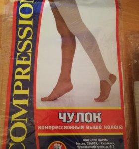 Чулки компрессионные выше колена +бандаж дородовой