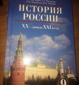 Учебник «История России 9 класс»