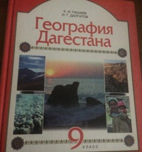 География Дагестана 9 класс