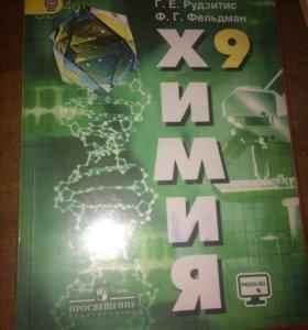 Учебник по химии 9 класс