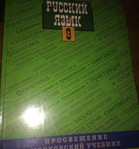 Учебник по русскому языку 9 класс