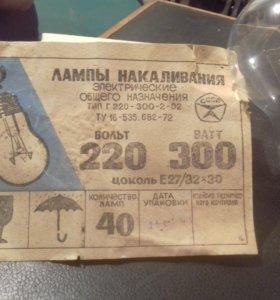 Лампы на 300 ватт , Советских времен.