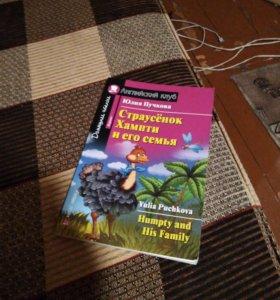 Книжка детская для обучения английского языка