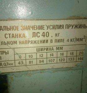 Пила ленточная ЛС 40