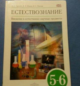Учебник по естествознанию 5-6 класс
