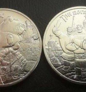 25 рублей Винни Пух и Три Богатыря