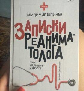 Записки реаниматолога