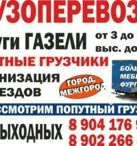 Услуги Газели и Грузчиков