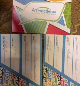 Сертификат на 1000 руб в батутный центр Атмосфера