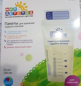 Пакеты для грудного молока. Не вскрыта упаковка!