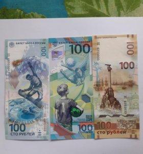 100 руб Крым