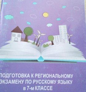Подготовка к региональному экзамену по русскому яз