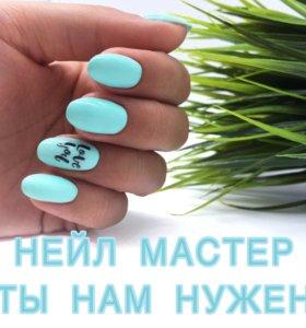 Ищем Мастера ногтевого сервиса