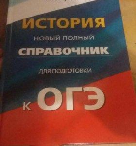 Справочник по истории огэ