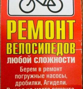 Ремонт велосипедов любой сложности 🚲🚴♀️