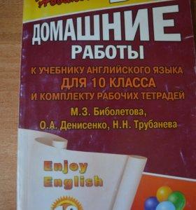 Домашние работы к учебнику англ. языка 10 класс