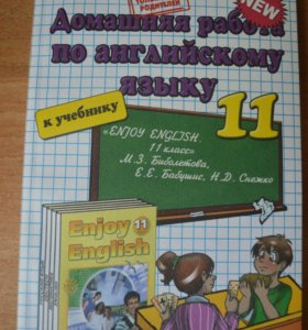 Домашняя работа по англ.языку 11 класс
