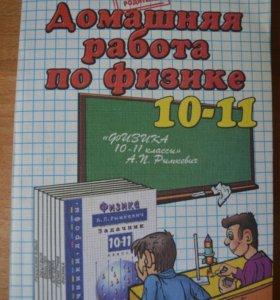 Домашняя работа по физике 10-11 класс