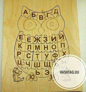 Детский пазл- алфавит