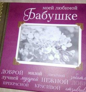 Книга для бабушки новая